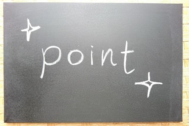 黒板に書いたpoint