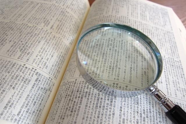 辞書の上に虫眼鏡