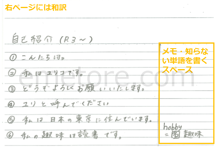 右ページ和訳